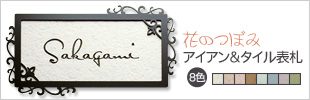 アイアン&タイル表札「花のつぼみ」